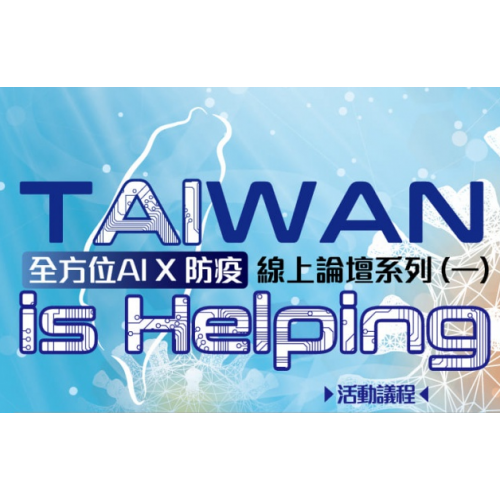 TAIWAN is Helping