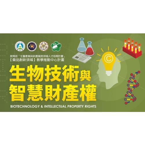 生物技術與智慧財產權